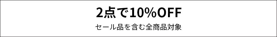 2点で10%OFF